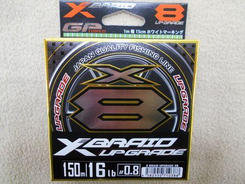 YGKよつあみ エックスブレイド アップグレードX8  150m 0.8号 X-BRAID Xブレイド