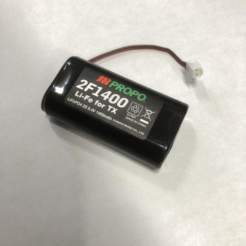 送信機用バッテリー TXリチウムフェライト電池 2F1400