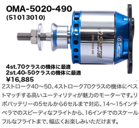 OS OMA5020-490MORTOR