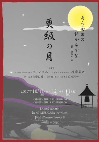 【受付終了】『更級の月』2017.10.12(木)14:00開演