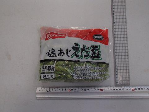 (306)塩茹で 枝豆