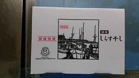 (1022)釜揚げ シラス 特選美味特注品