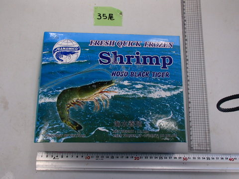 有頭ブラックタイガー海老 35尾