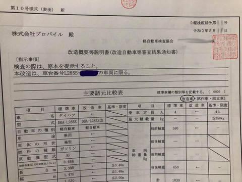 改造通知書(4WD→FR化)