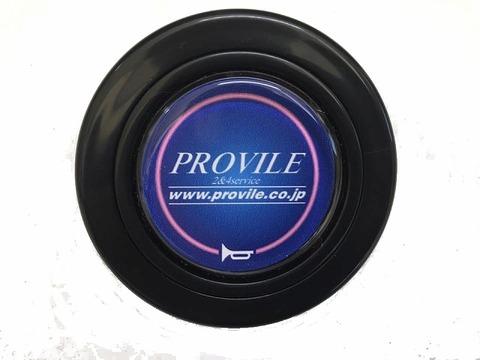 PROVILEオリジナル ホーンボタン