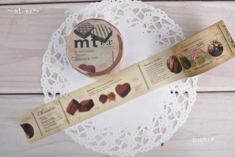 mt ex 図鑑・チョコレート