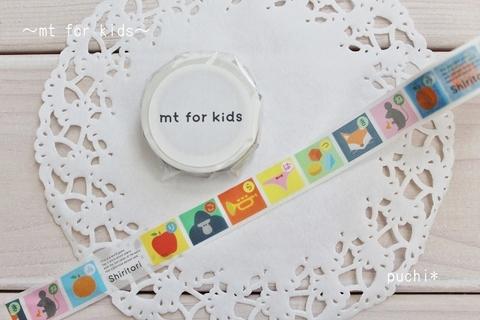 mt for kids しりとり