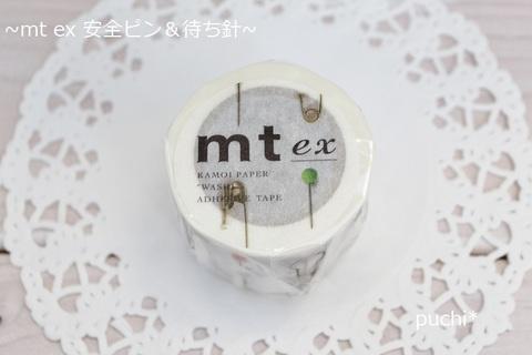 mt ex 安全ピン・待ち針R