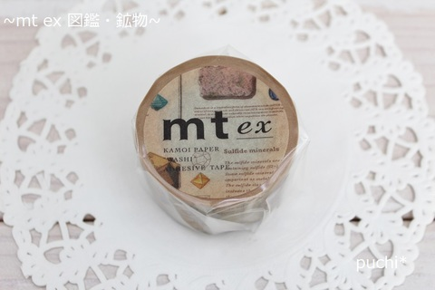 mt ex 図鑑・鉱物