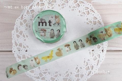 mt ex baby animals