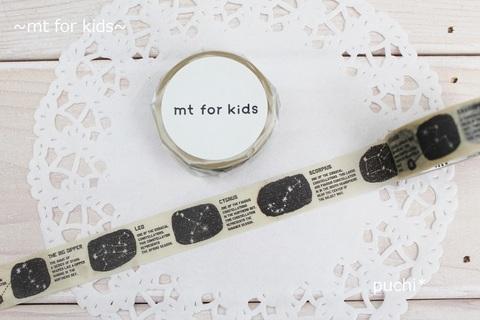 mt for kids 宇宙テープ・星座