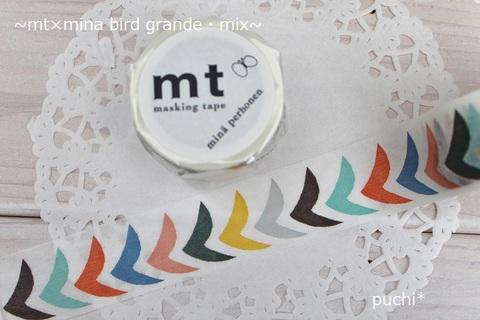mt mina perhonen bird grande・mix