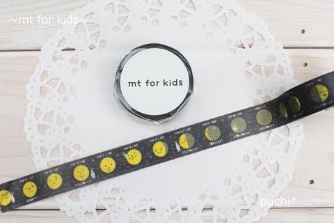 mt for kids 宇宙テープ・月