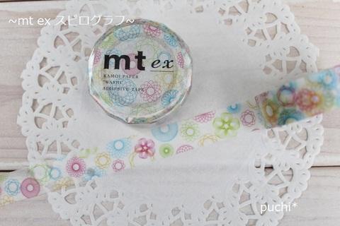 mt ex スピログラフ