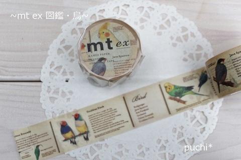 mt ex 図鑑・鳥