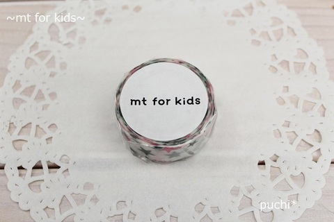 mt for kids モチーフ・星