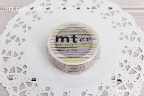 mt ex 色えんぴつ・ボーダー