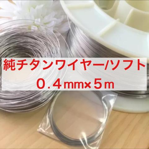 【新発売記念20%OFF!】チタンワイヤー【ソフト】0.4mm×5m