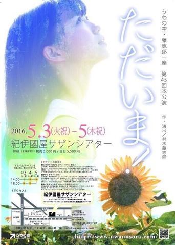 【公演DVD】うわの空・藤志郎一座「ただいま!」先行販売 特典DVD付き