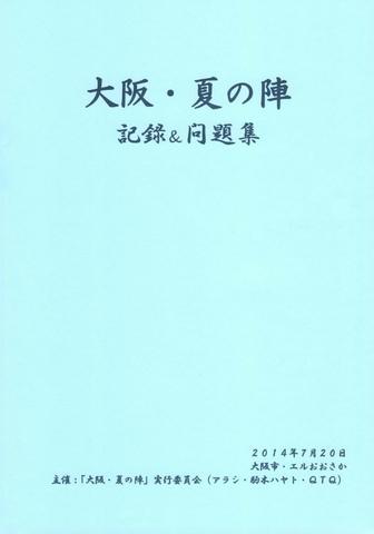 「大阪・夏の陣」公式記録集