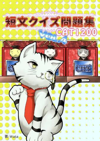 短文クイズ問題集CAT1200 vol.4(pdfファイル)