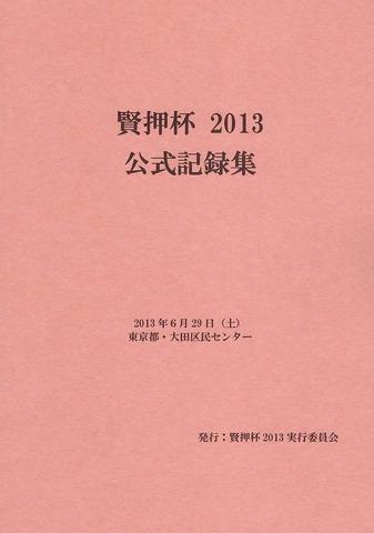 賢押杯2013公式記録集