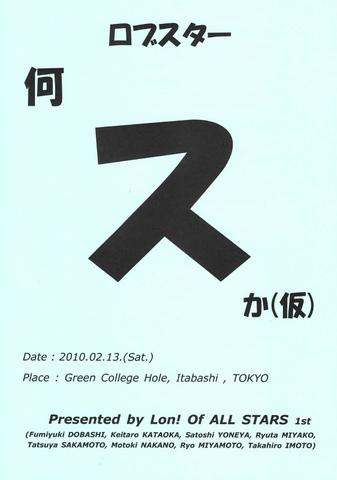 「ロブスター何スか(仮)」公式記録集