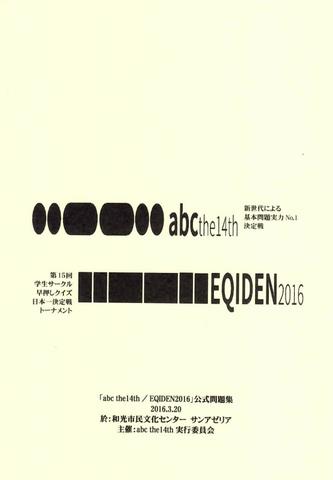 abc -the14th-/EQIDEN2016