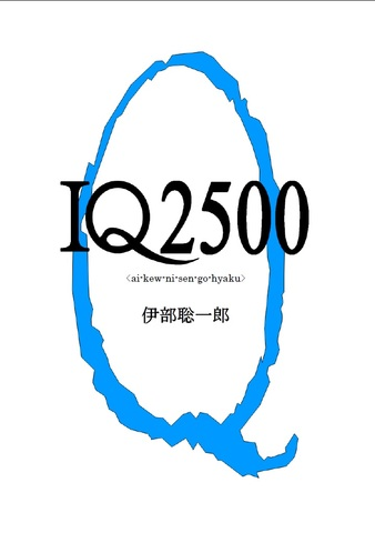 IQ2500(pdfファイル)