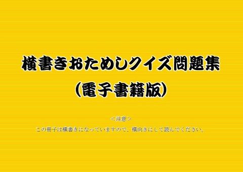 横書きお試しクイズ問題集(電子書籍版)(pdfファイル)