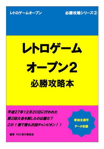 レトロゲームオープン2必勝攻略本(pdfファイル)