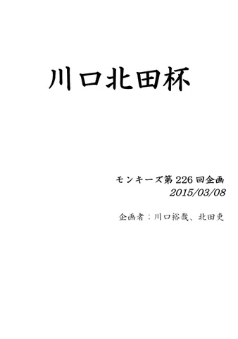 モンキーズ第226回企画「川口北田杯」記録集(pdfファイル)