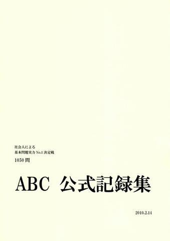 ABC公式記録集