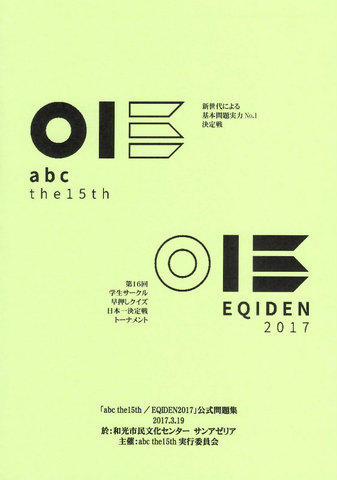abc -the15th-/EQIDEN2017 公式問題集