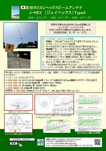 J-HEX 3BA 国産初移動用ヘックスビーム 15-10-6m