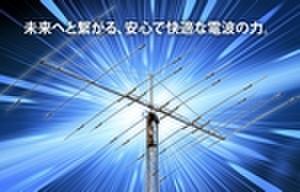 ナガラ電子 スーパーマルチバンド八木(7/10/14/18/21/28/30MHz用) カタログNo2/2