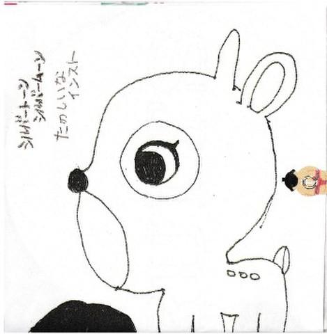 AZUMI 「シルバートーンシルバームーン~たのしいなインスト~」