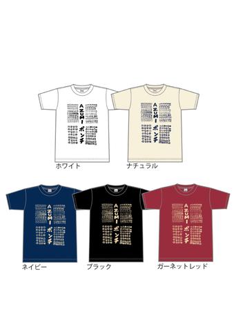 AZUMIポンチTシャツ
