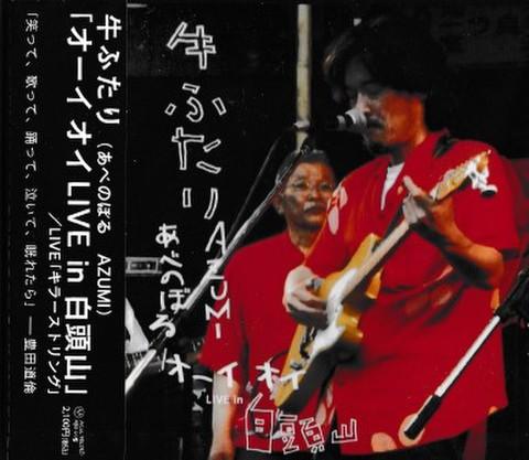 牛二人(あべのぼる AZUMI)「オーイオイLIVEin白頭山」/AZUMI「LIVE キラーワンストリング」