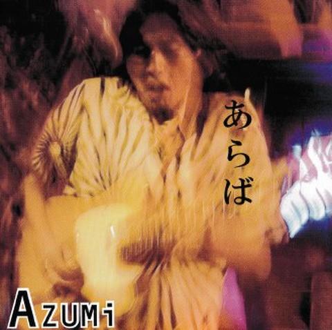 AZUMI「あらば」