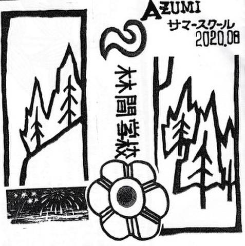 AZUMIサマースクール 林間学校