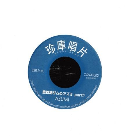【7インチEP】AZUMI「豊稔ダムのアズミ」