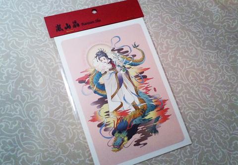 ポストカード「龍上観音」