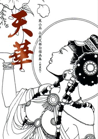 天華 仏教天部白描画集<新装版>
