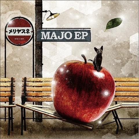 MAJO EP/メリヤス♀