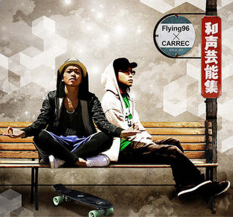 和声芸能集(特典付)/Flying96×CARREC