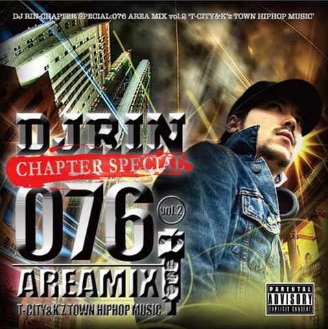 DJRIN CHAPTER SPECIAL 076MIX vol.2