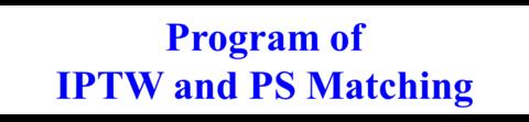 解析応用編_傾向スコアを用いた解析プログラム