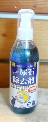 サンコー 尿石除去剤お徳用