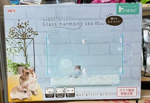 ハビんぐ グラスハーモニー360プラス